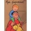 """Couverture du livre : """"Mon papounet"""""""