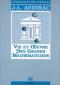 """Couverture du livre : """"Vie et oeuvre des grands mathématiciens"""""""