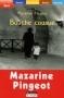 """Couverture du livre : """"Bouche cousue"""""""