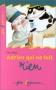 """Couverture du livre : """"Adrien qui ne fait rien"""""""
