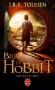 """Couverture du livre : """"Bilbo le hobbit"""""""