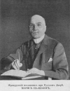 Maurice PALEOLOGUE