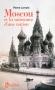 """Couverture du livre : """"Moscou et la naissance d'une nation"""""""