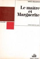 """Couverture du livre : """"Le Maître et Marguerite"""""""