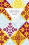 """Couverture du livre : """"Premières neiges sur Pondichéry"""""""