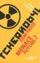 """Couverture du livre : """"Tchernobyl, déni passé, menace future ?"""""""
