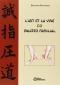 """Couverture du livre : """"L'art et la voie du shiatsu familial"""""""