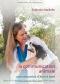 """Couverture du livre : """"La communication animale"""""""