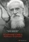 """Couverture du livre : """"Vladimir Ghika"""""""