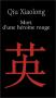 """Couverture du livre : """"Mort d'une héroïne rouge"""""""