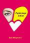 """Couverture du livre : """"Espionnage intime"""""""